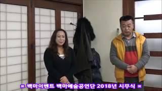 ♥백마예술공연단 2018 무술년 시무식 ♥