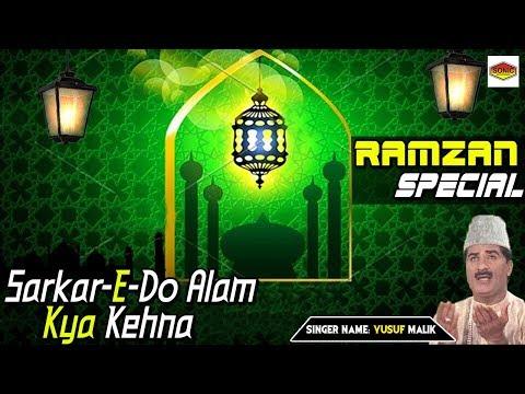 Sarkar-E-Do Alam Kya Kehna || रमजान स्पेशल || Latest || #Sonic Enterprise