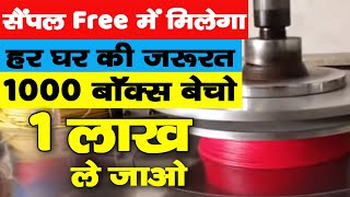 प्रतिदिन 2500 Rs कमाए 👌 | Small Business Ideas 2020 | Free Business Idea