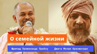 01 02 21 день Беседа о семейной жизни Премананда Прабху и Джагат Мохан брахмачари