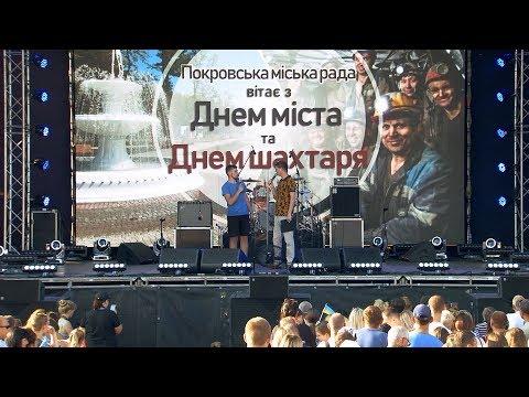 Празднование Дня города и Дня шахтера в Покровске 25.08.2019 (запись трансляции)