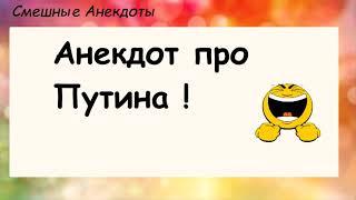 Анекдоты смешные до слёз Анекдот про Путина Выпуск 66