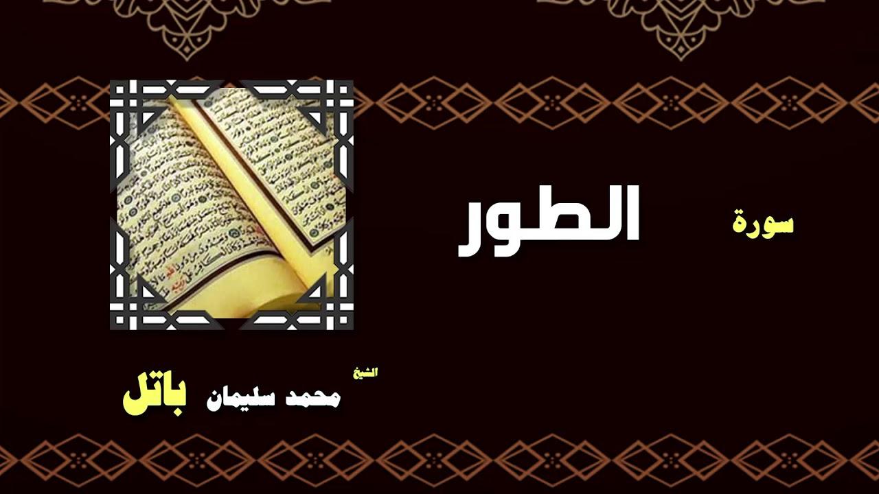 القران الكريم بصوت الشيخ محمد سليمان باتل | سورة الطور