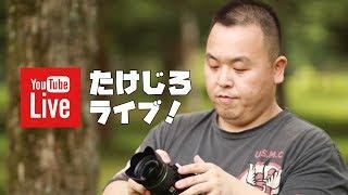 たけじろライブ! #006 PCからライブ放送\・20170819 thumbnail