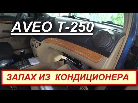 Чистка кондиционера AVEO T-250 / Запах из кондиционера