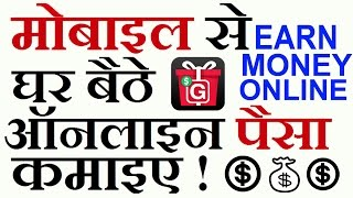 Earn Rs.2000 Daily earn money online on Android phone