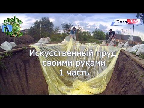 Как построить пруд для разведения рыбы своими руками видео