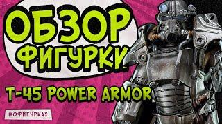 Распаковка Силовая броня Power Armor Т-45. Fallout4. TreeZero. О Фигурках