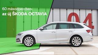 Az új ŠKODA OCTAVIA: a legfontosabb újdonságok 60 másodpercben