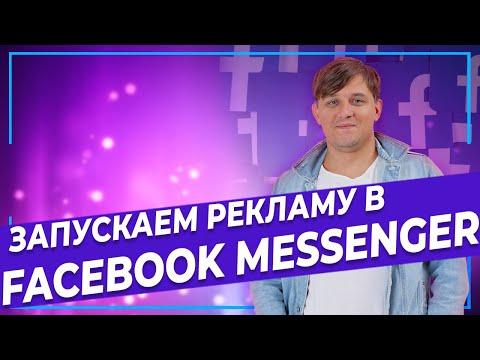 """Реклама Фейсбук и Инстаграм 2020. Реклама в Facebook Messenger. Цель """"Сообщения"""""""