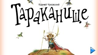 Тараканище. Корней Чуковский - мультфильм книга для детей. Сказка в стихах