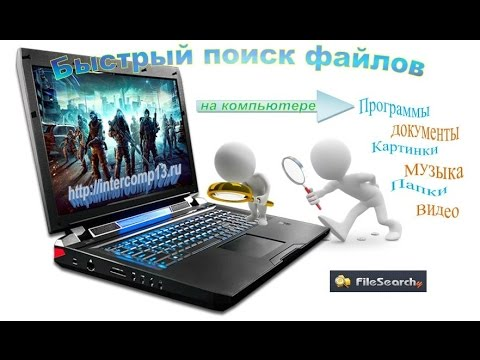 Быстрый поиск файлов на компьютере. Программа FileSearchy