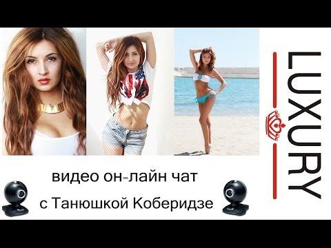 LUXURY • видео он-лайн чат с Танюшкой Коберидзе! • luxxury.org