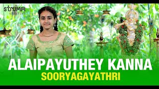 Alaipayuthey Kanna   Sooryagayathri   Oothukkadu Venkata Kavi