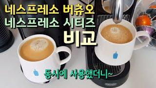 네스프레소 버츄오 네스프레소 시티즈 커피머신 비교 사용…