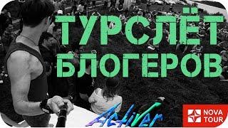 Всероссийский турслет TRAVEL блогеров