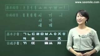 [SEEMILE I, 韓国語 文字と発音編]  1. ハングルの仕組み (한글의 구조)