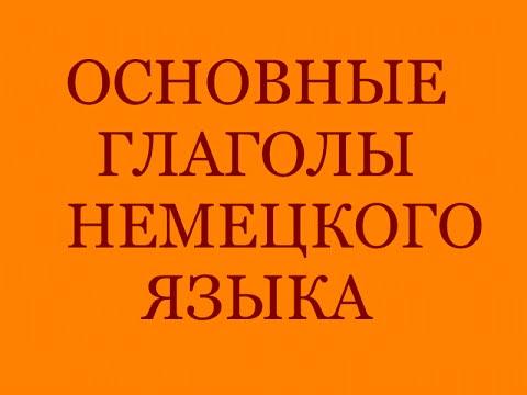 01 СИЛЬНЫЕ НЕМЕЦКИЕ ГЛАГОЛЫ В КАРТИНКАХ.