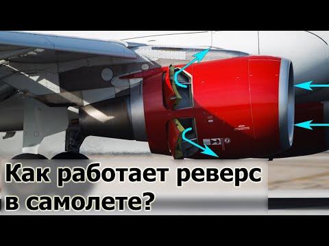 Как работает реверс в самолете?