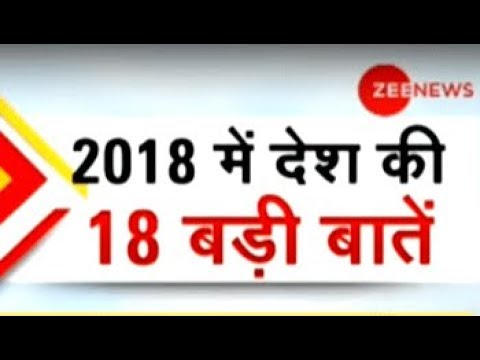 Watch: Top big news stories of 2018