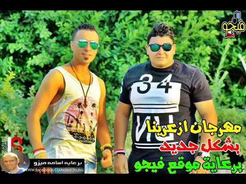 مهرجان ازعرينا بشكل جديد 2015 غناء وليد دالاس   اسامه الصغير برعاية اسامه ميزو