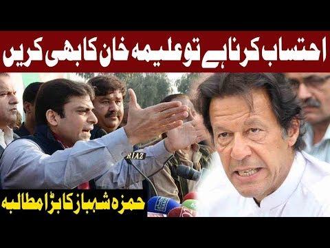 Hamza Shehbaz's Shocking Demand From PM Imran Khan | 26 December 2018 | Express News