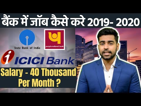 Bank Jobs In India 2020 - 2021 | Salary | After 12th | Graduation | SBI PO | IBPS | Clerk | MBA