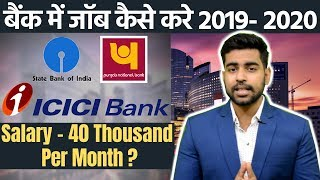 Bank Jobs in India 2019 - 2020   Salary   After 12th   Graduation   SBI PO   IBPS   Clerk   MBA