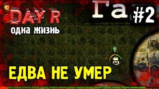 ЕДВА НЕ УМЕР У ГАДЖИЕВО - ОДНА ЖИЗНЬ В DAY R 1.634   Evgen GoUp!