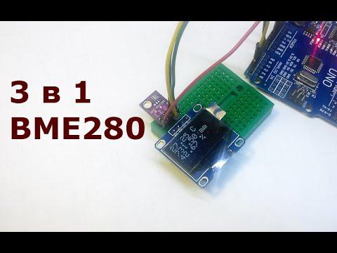 Датчик давления, температуры и влажности BME280.