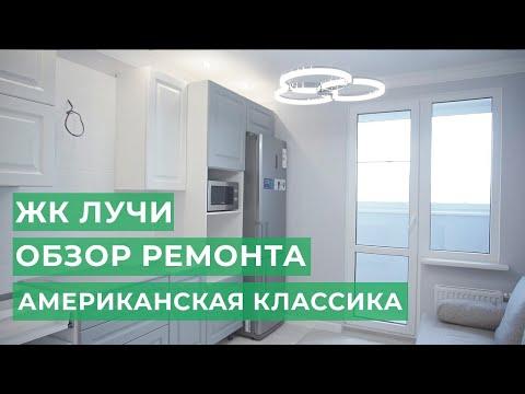 ЖК Лучи. Обзор ремонта двухкомнатной квартиры 60 м2 по дизайн проекту