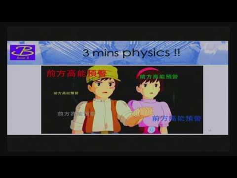 Image from 用 Python 來玩粒子物理實驗吧 – 黃坤賢 – PyCon Taiwan 2018