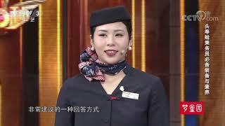 [黄金100秒]美丽背后的坚强 头等舱空姐职业精神赢得全场点赞  CCTV综艺