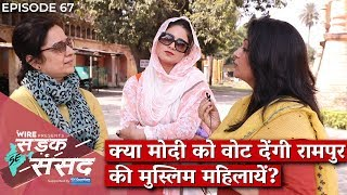 Triple Talaq: What Do the Women of Rampur Think About the Issue? #LokSabhaElections2019