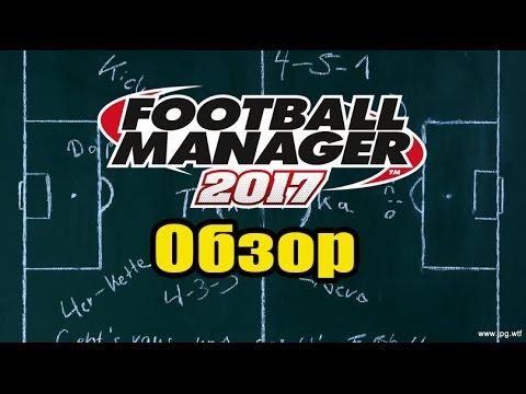 Football Manager 2017 - Обзор