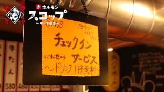 スコップグループPV【1】
