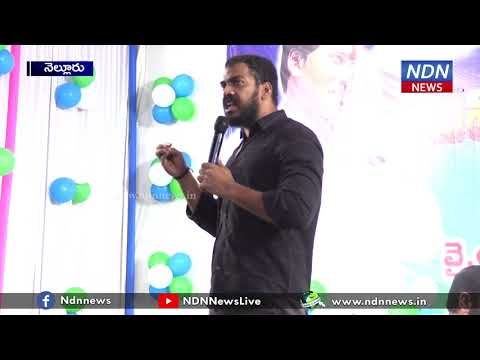 Mla Anil Kumar Yadav  Speak In Ysrcp Meeting In Nellore- NDN News
