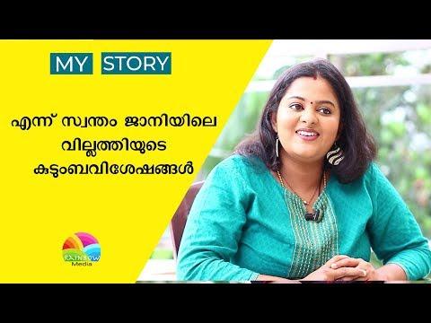 Malayalam Serial Actress Sreekkutti Interview