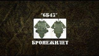 Военный Обзор : Бронежилет 6Б43.(Бронежилет общевойсковой штурмовой 6Б43. Общевойсковой штурмовой бронежилет (БЖ) является средством индиви..., 2012-11-14T21:25:02.000Z)