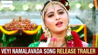 Veyi Namalavada Song Release Trailer | Om Namo Venkatesaya Movie | Nagarjuna | Anushka | Pragya