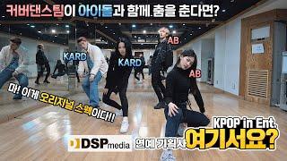Download lagu '아이돌'과 파트를 바꿔보았다!? | KARD x AB - Dumb Litty | DANCE COVER