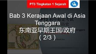 EduwebTV : SEJARAH Ting 4 - Kerajaan Awal Asia Tenggara