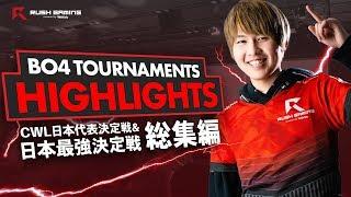 【COD:BO4】Luke Black Ops 4  tournaments …