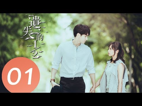【ENG SUB】《遗失的二分之一 The Missing Half》EP01——主演:黄姵嘉,陈玺安,王家梁