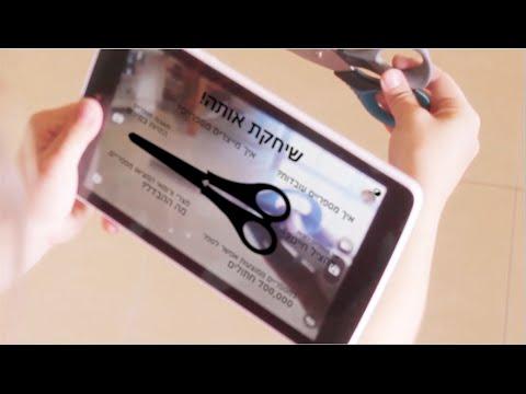 Trigger: Interactive tablet Magazine for kids טריגר: מגזין אינטרקטיבי לילדים