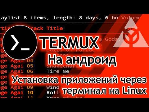 TERMUX - Linux На Андроид? Телефон-Машина Смерти! Первый Взгляд/Установка Софта