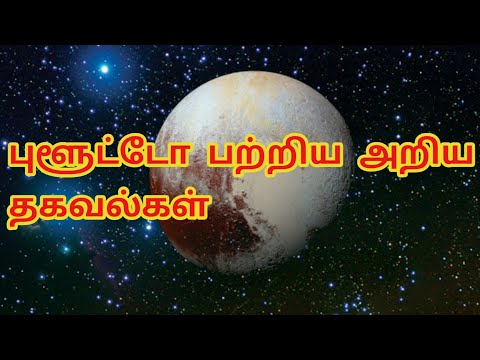 Pluto is a dwarf planet | Tamil | Science and Tech Tamil