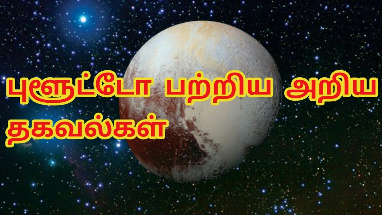 horoscope planet names in tamil and english