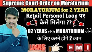 MORATORIUM Extension 3.0 For 2 Years.RBI Loan EMI  Moratorium Extension for 2 Years for NBFC & Bank
