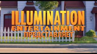 Мультик «Гадкий я 2» Смотреть онлайн русский трейлер 1)